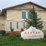 Photo of Nangong Spring Season Hotel