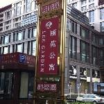 Photo of Lee Garden Service Apartment Beijing
