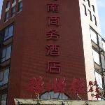 Foto de Henan Business Hotel