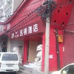 Φωτογραφία: Piao Home Inn Beijing South Station