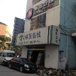Photo of Hanting Hi Inn (Wuxi Shenglimen)