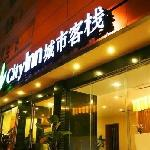 City Inn (Chengdu Kuanzhai Alley) resmi