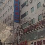 Photo of Wangfujing Yindi Hotel