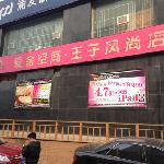 Feeling of Family Chain Hotel(Wangzi Fengshang)의 사진