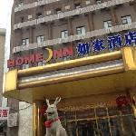 Home Inn (Tianjin Railway Station) resmi