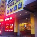 Home Inn (Jiujiang Xunyang Road)의 사진