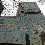 Photo of Shandong News Hotel