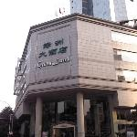 Photo of Green Land Hotel