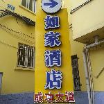 Home Inn Xiamen Siming South Road Xiamen University resmi