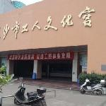 Changsha Workers Cultural Palace