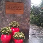 Foto de Brilliant Resort and Spa Chongqing