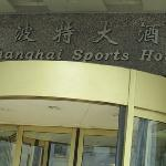 Photo of Sports Hotel