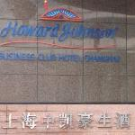 Foto de Howard Johnson Business Club Hotel Shanghai