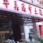 Photo de Ramada Shanghai Zhabei