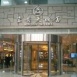Photo of Baoan Hotel
