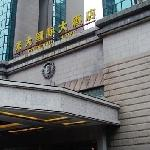 Photo of Everbright International Hotel