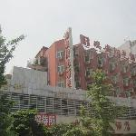 Фотография Rui'an Sunshine Hotel