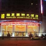 Фотография Xiongchu International Hotel