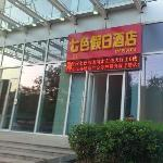 Xingcheng Qise Holiday Hotel의 사진