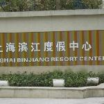Binjiang Holiday Resort