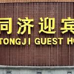 Photo de Tongji Reception House
