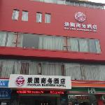 Photo of Jingyuan Business Hotel