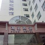 Photo of Shenzhen Hubei Hotel