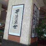 Photo de Kaiyuan Xincheng Hotel