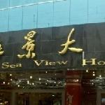 Foto van Golden Sea View Hotel