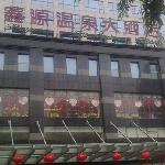 Photo of Xinyuan Hot Spring Hotel