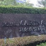 Foto van Royal Marina Plaza