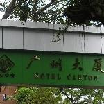 Photo of Hotel Canton
