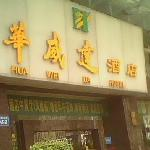 Photo of Hua Wei Da Hotel