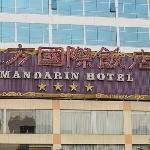 Photo of Mandarin Hotel