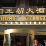 Holiday Dynasty Hotel Foto