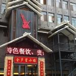 Photo of Jinlusheng Town Jingpin Special Hotel