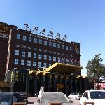 Bilde fra Free Comfort Holiday Hotel (Beijing Xueyuan South Road)