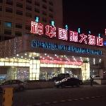 Φωτογραφία: Shenhua International Hotel