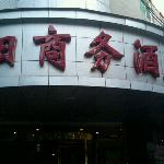 Photo de Hong Yang Bussiness Hotel