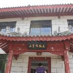 Photo of Huashan Wuyunfeng Hotel