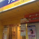 7 Days Inn Guangzhou Jiangnan Avenue Middle의 사진