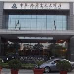 Фотография CIMC Grand Skylight Hotel Yangzhou