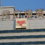Photo of Times Plaza Hotel Shenyang