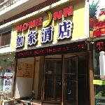 Foto de Home Inn Qingdao Beer Street Yan'an Road