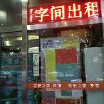 Φωτογραφία: 365 Inn (Beijing Heping West Street)