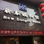 Photo de New Dongpo Hotel