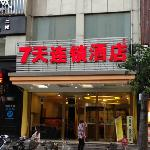 Φωτογραφία: 7 Days Inn Shanghai Yichuan Road