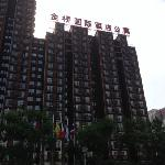 Foto de Jinqiao International Apartment Hotel