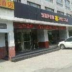 Foto de Super 8 Wuhu Yinhu North Road