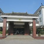 Фотография Xitang Holiday Hotel